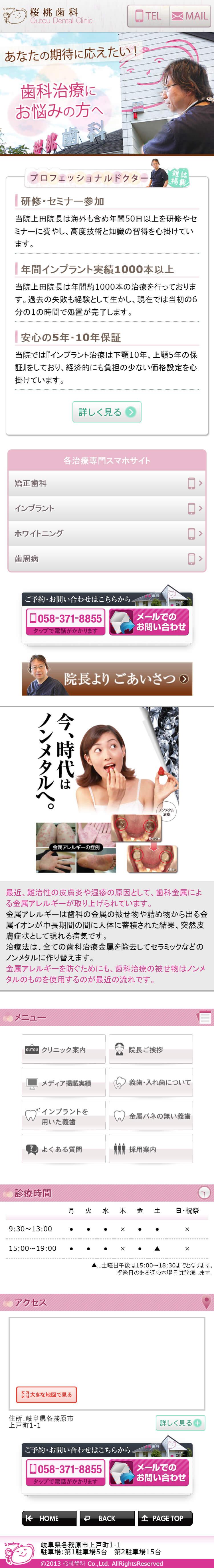 桜桃歯科 様