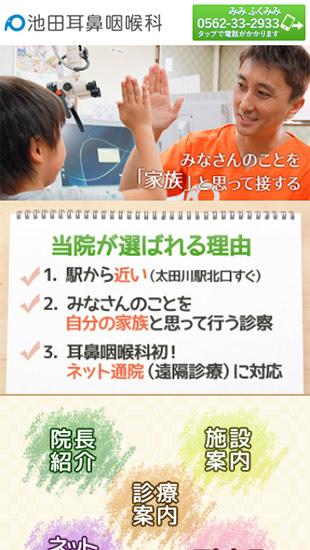 池田耳鼻咽喉科