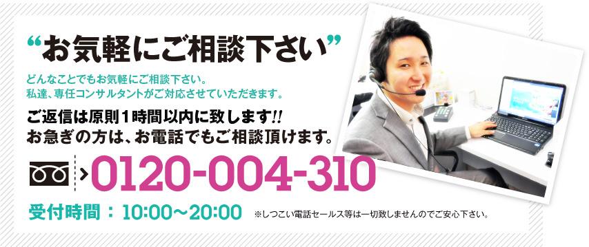 お気軽にお問い合わせください。お急ぎの方は電話でもご相談いただけます。電話番号:0120-004-310