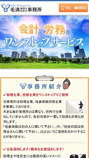 毛満税理士・ 社労士事務所