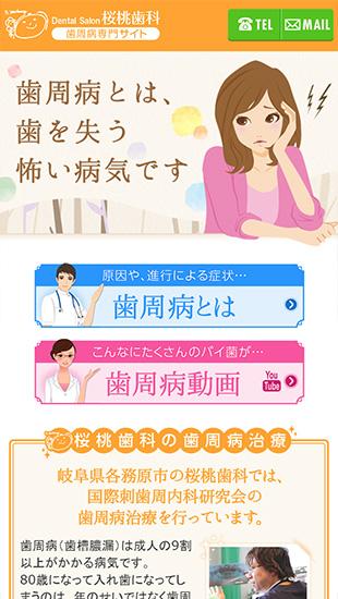 桜桃歯科(歯周病専門サイト) 様