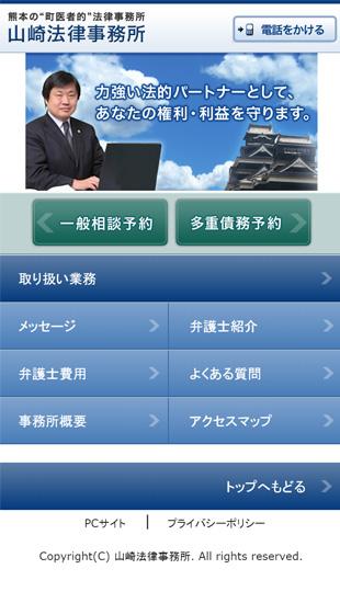 山崎法律事務所 様